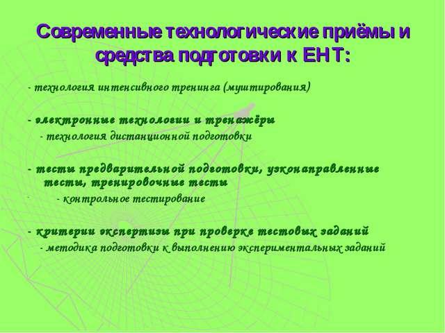 Современные технологические приёмы и средства подготовки к ЕНТ: - технология...