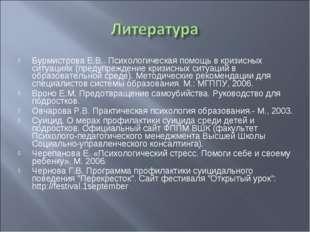 Бурмистрова Е.В.. Психологическая помощь в кризисных ситуациях (предупреждени
