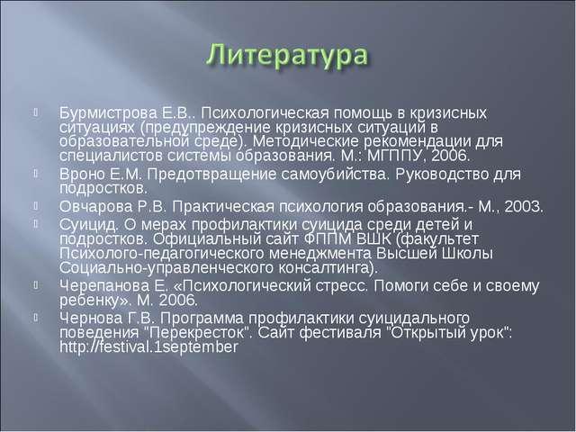 Бурмистрова Е.В.. Психологическая помощь в кризисных ситуациях (предупреждени...