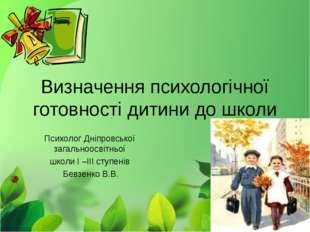 Визначення психологічної готовності дитини до школи Психолог Дніпровської заг
