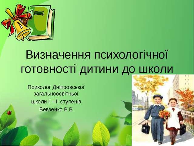 Визначення психологічної готовності дитини до школи Психолог Дніпровської заг...