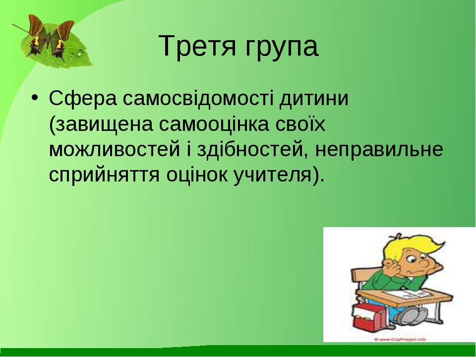 Третя група Сфера самосвідомості дитини (завищена самооцінка своїх можливосте...