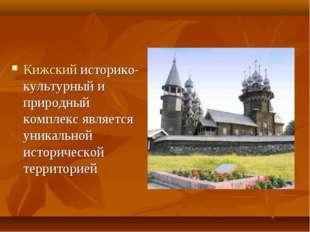 Кижский историко-культурный и природный комплекс является уникальной историч