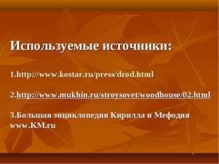 Используемые источники: 1.http://www.kostar.ru/press/dzod.html 2.http://www.m