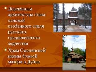 Деревянная архитектура стала основой особенного стиля русского средневекового