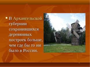 В Архангельской губернии сохранившихся деревянных построек больше, чем где б