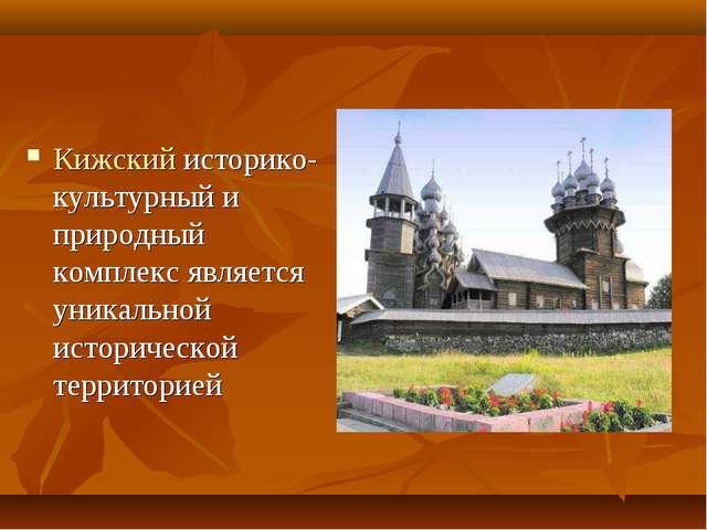 Кижский историко-культурный и природный комплекс является уникальной историч...