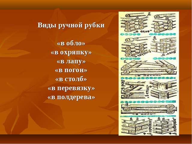 Виды ручной рубки «в обло» «в охряпку» «в лапу» «в погон» «в столб» «в перев...