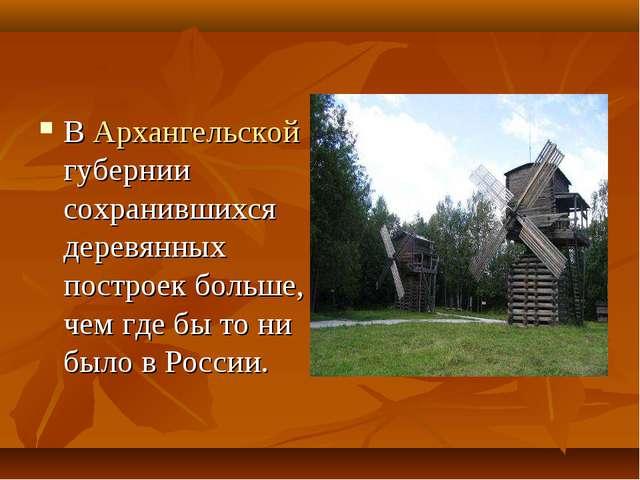 В Архангельской губернии сохранившихся деревянных построек больше, чем где б...