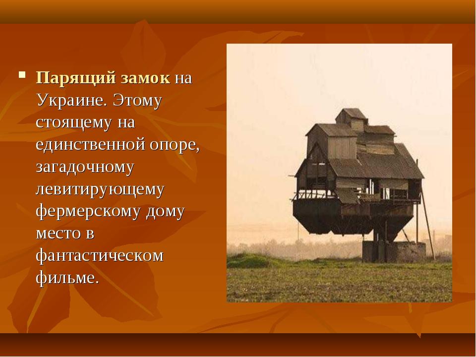 Парящий замок на Украине. Этому стоящему на единственной опоре, загадочному л...