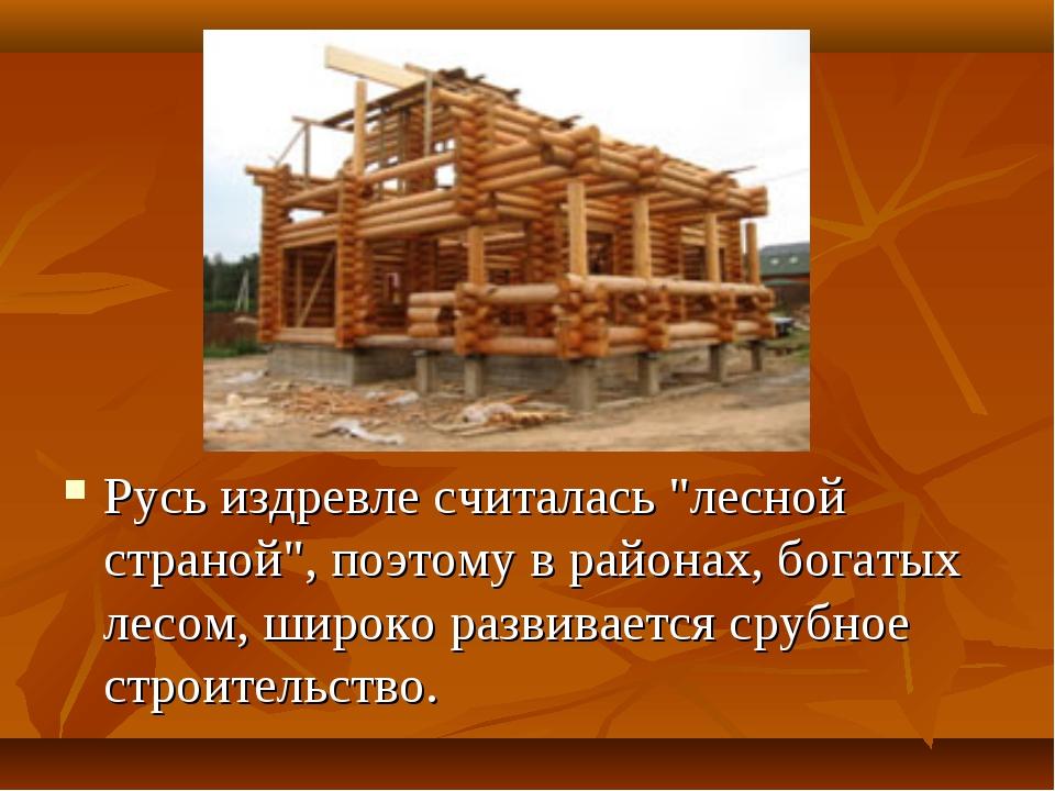 """Русь издревле считалась """"лесной страной"""", поэтому в районах, богатых лесом, ш..."""