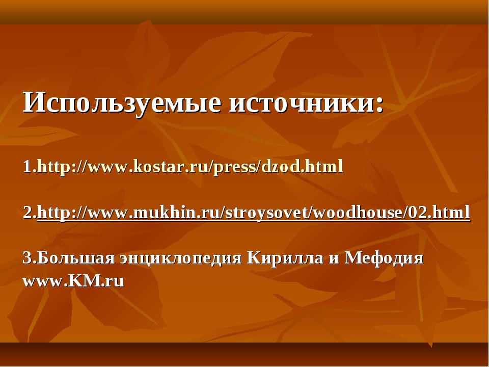 Используемые источники: 1.http://www.kostar.ru/press/dzod.html 2.http://www.m...
