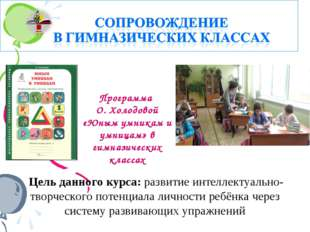 Программа О. Холодовой «Юным умникам и умницам» в гимназических классах Цель