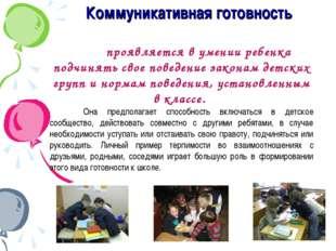 Коммуникативная готовность проявляется в умении ребенка подчинять свое повед