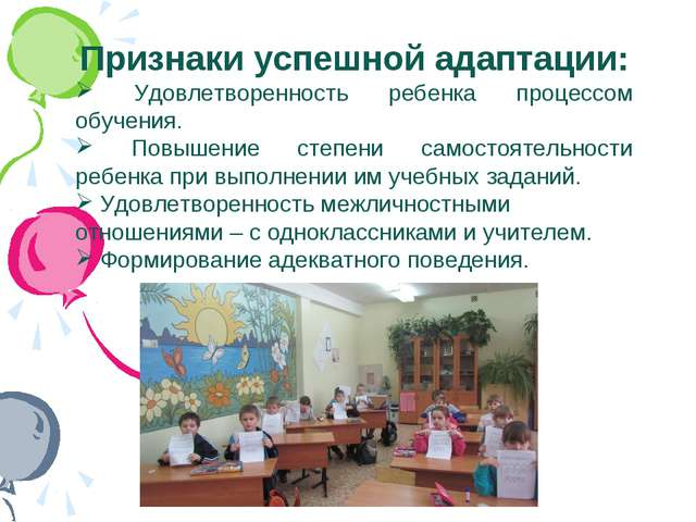 Признаки успешной адаптации: Удовлетворенность ребенка процессом обучения. По...