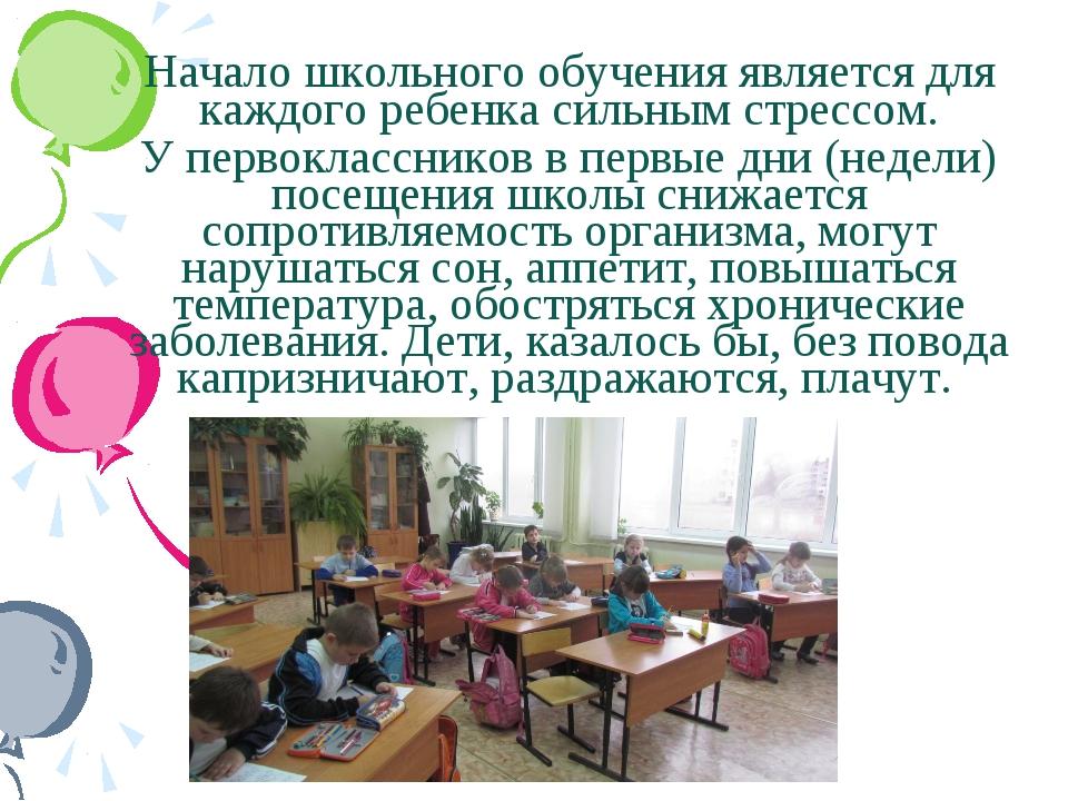 Начало школьного обучения является для каждого ребенка сильным стрессом. У...