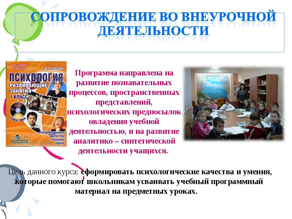 Цель данного курса: сформировать психологические качества и умения, которые...
