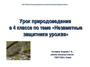 Урок природоведения в 4 классе по теме «Незаметные защитники урожая» Составил