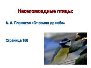 Насекомоядные птицы: А. А. Плешаков «От земли до неба» Страница 180