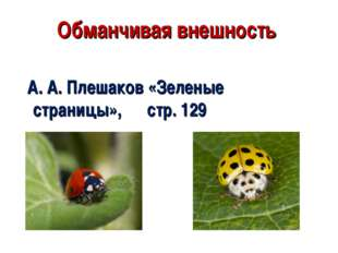 Обманчивая внешность А. А. Плешаков «Зеленые страницы», стр. 129