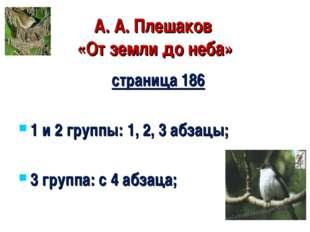 А. А. Плешаков «От земли до неба» страница 186 1 и 2 группы: 1, 2, 3 абза
