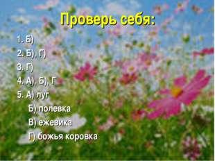 Проверь себя: 1. Б) 2. Б), Г) 3. Г) 4. А), Б), Г 5. А) луг Б) полевка В) ежев