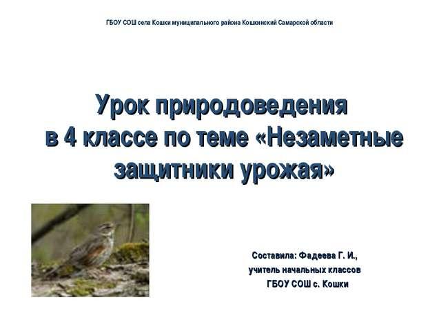 Урок природоведения в 4 классе по теме «Незаметные защитники урожая» Составил...