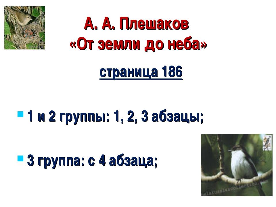 А. А. Плешаков «От земли до неба» страница 186 1 и 2 группы: 1, 2, 3 абза...