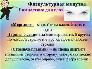Гимнастика для глаз Физкультурная минутка «Моргание» - моргайте на каждый вдо