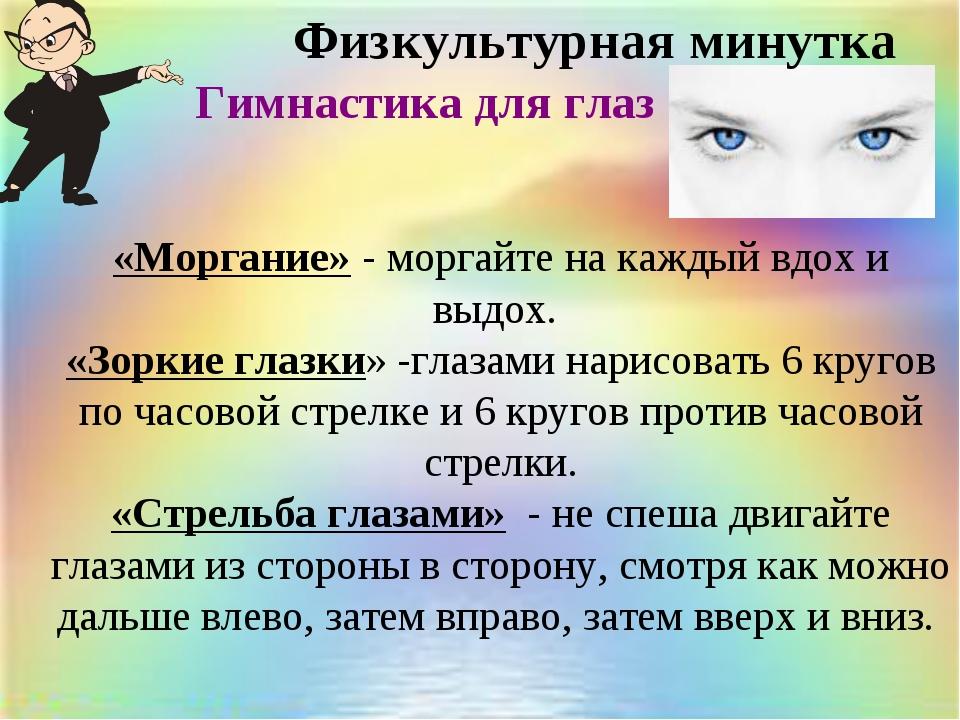 Гимнастика для глаз Физкультурная минутка «Моргание» - моргайте на каждый вдо...
