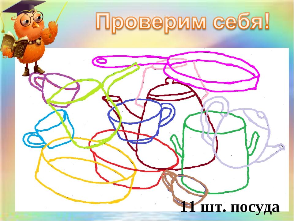 11 шт. посуда