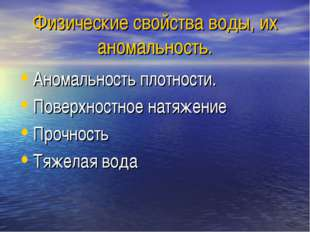 Физические свойства воды, их аномальность. Аномальность плотности. Поверхност