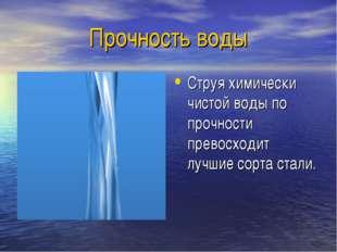 Прочность воды Струя химически чистой воды по прочности превосходит лучшие со