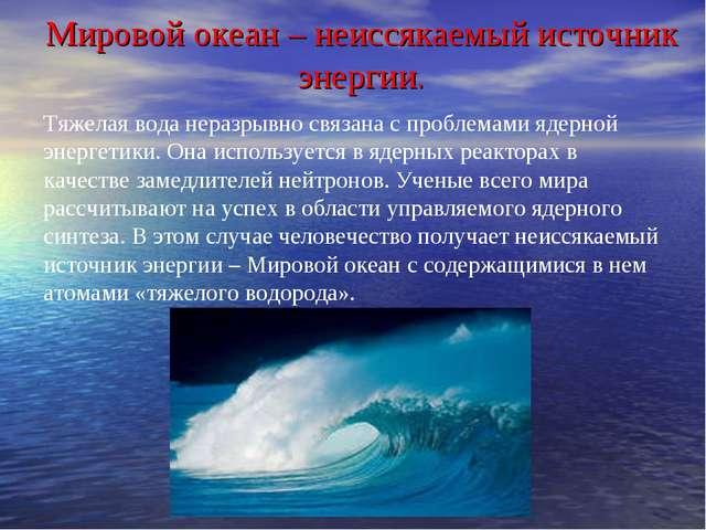 Мировой океан – неиссякаемый источник энергии. Тяжелая вода неразрывно связан...