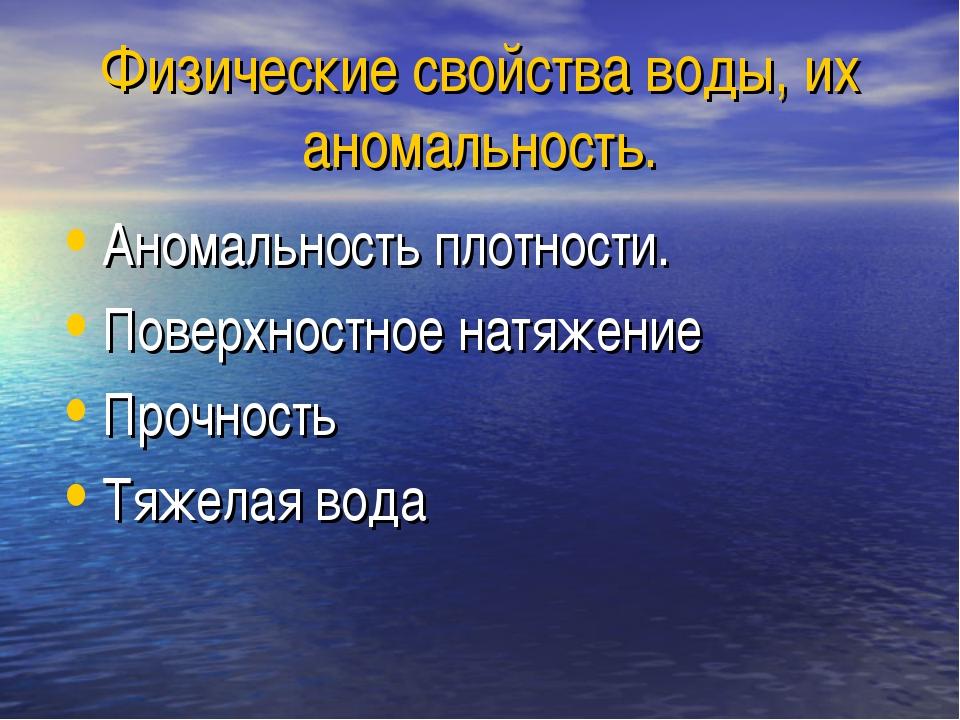Физические свойства воды, их аномальность. Аномальность плотности. Поверхност...
