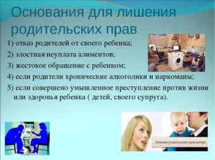 Основания для лишения родительских прав 1) отказ родителей от своего ребенка;