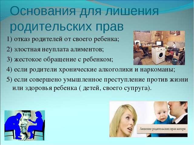 Основания для лишения родительских прав 1) отказ родителей от своего ребенка;...