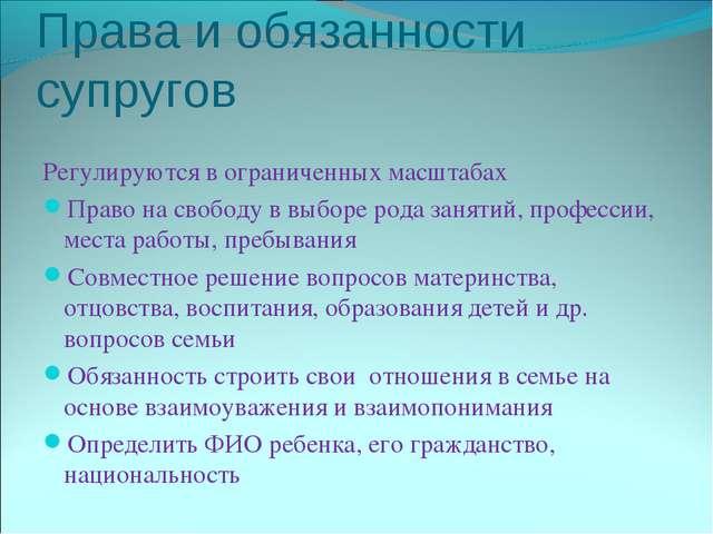 Права и обязанности супругов Регулируются в ограниченных масштабах Право на с...
