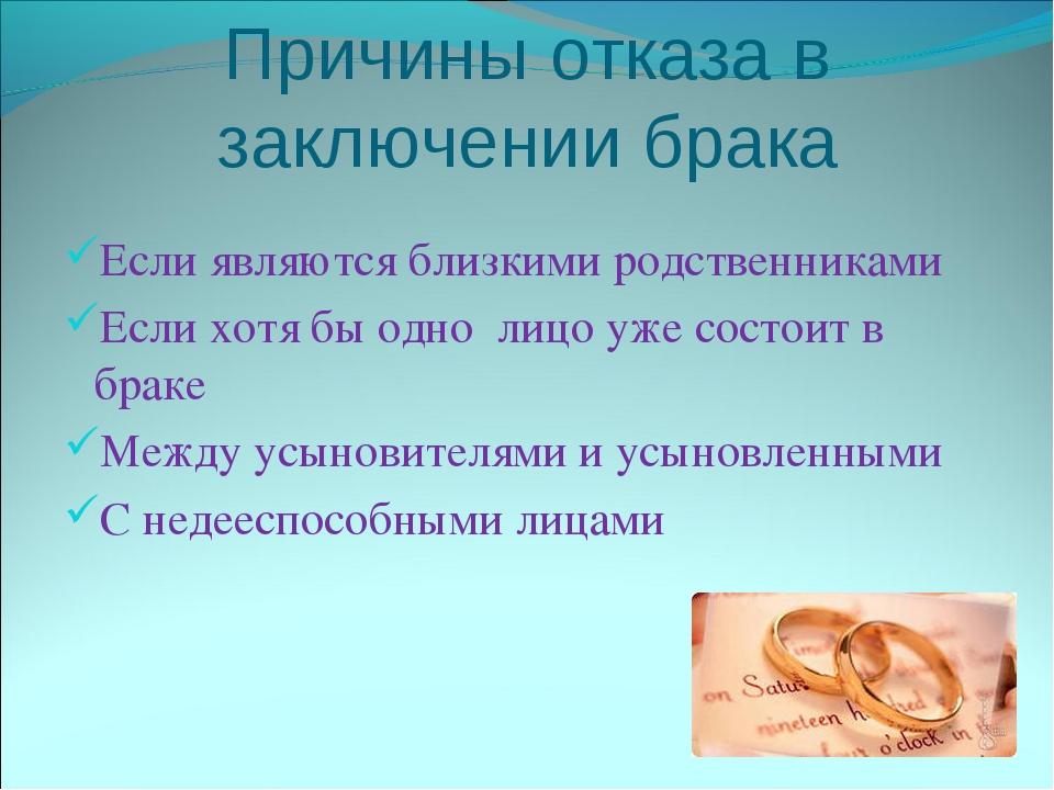 Причины отказа в заключении брака Если являются близкими родственниками Если...