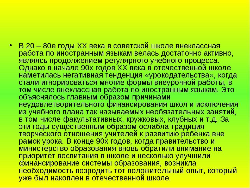 В 20 – 80е годы ХХ века в советской школе внеклассная работа по иностранным я...
