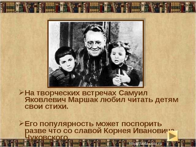 На творческих встречах Самуил Яковлевич Маршак любил читать детям свои стихи....