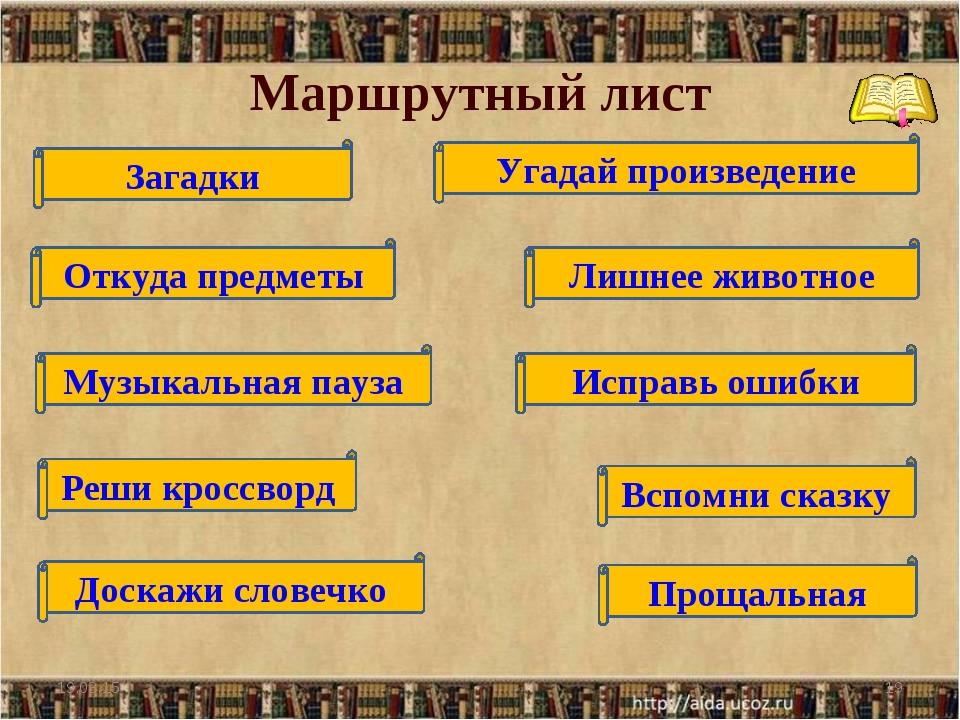 Маршрутный лист * * Загадки Угадай произведение Откуда предметы Лишнее животн...
