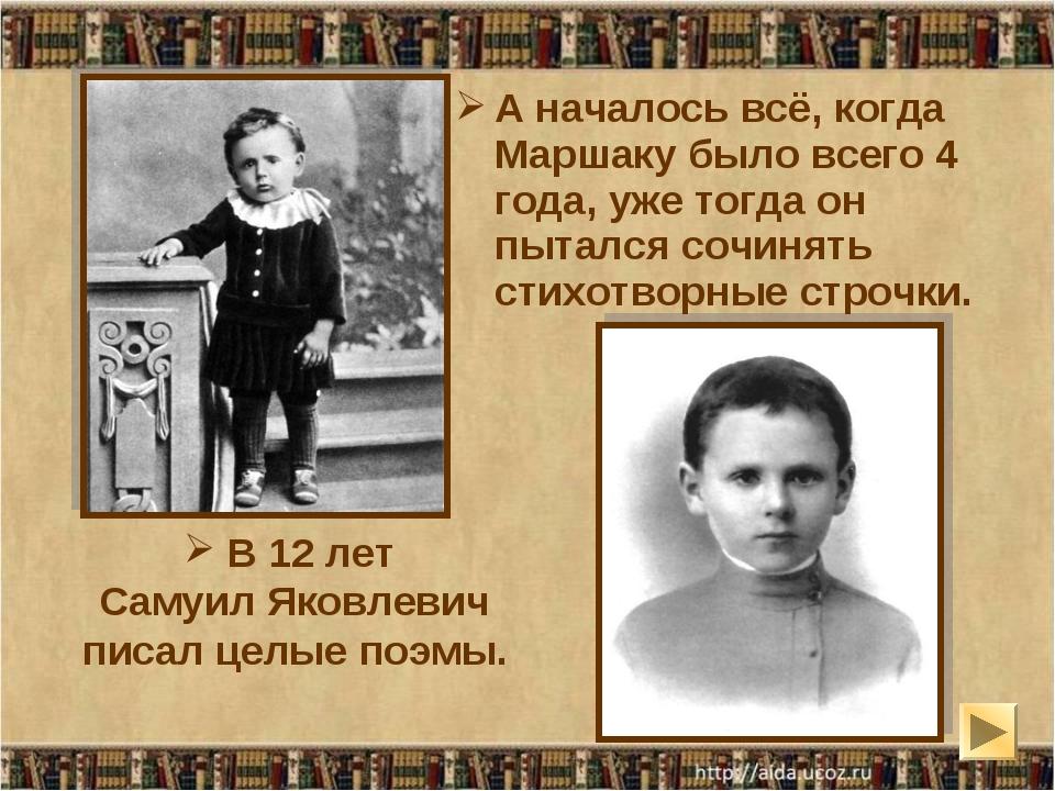 А началось всё, когда Маршаку было всего 4 года, уже тогда он пытался сочинят...