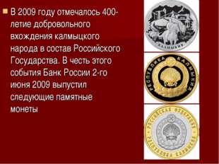 В 2009 году отмечалось 400-летие добровольного вхождения калмыцкого народа в