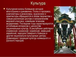 Культура Культурная жизнь Калмыкии сегодня многогранна и динамична. Поэты и п
