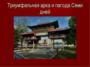 Триумфальная арка и пагода Семи дней