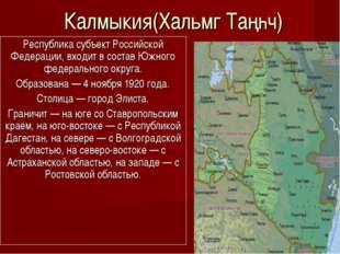 Калмыкия(Хальмг Таңһч) Республика субъект Российской Федерации, входит в сост