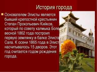 История города Основателем Элисты является бывший крепостной крестьянин Степ
