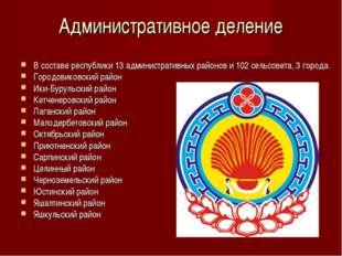 Административное деление В составе республики 13 административных районов и 1