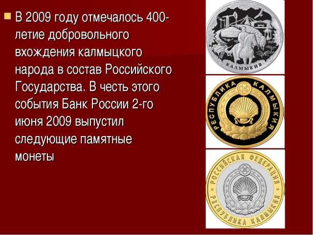 В 2009 году отмечалось 400-летие добровольного вхождения калмыцкого народа в...